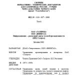 ВРД 39-1.10-017-2000 Том 1