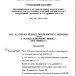 ВРД 39-1.10-029-2001
