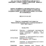 ВРД 39-1.10-031-2001