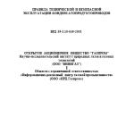 ВРД 39-1.10-049-2001