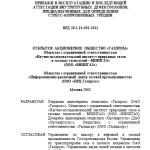 ВРД 39-1.10-050-2001