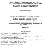 ВРД 39-1.10-064-2002