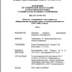 ВРД 39-1.10-069-2002