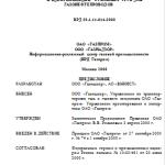 ВРД 39-1.11-014-2000