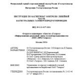 ВРД 39-1.11-027-2001
