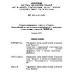ВРД 39-1.13-011-2000