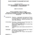 ВРД 39-1.13-056-2002