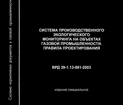 ВРД 39-1.13-081-2003