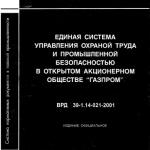 ВРД 39-1.14-021-2001