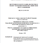 ВРД 39-1.15-009-2000