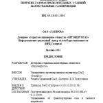 ВРД 39-1.8-022-2001