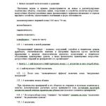 СНиП 2.05.07-91