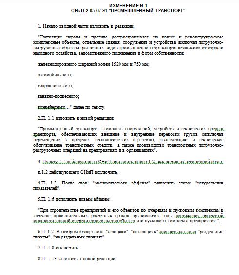 СНиП 2040591  docloadru