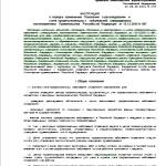 Инструкция о порядке применения положения о расследовании и учёте профессиональных заболеваний