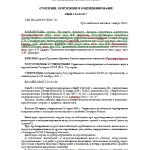 СНиП 2.04.05-91 (2003)