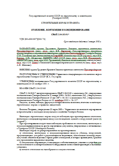 СНиП - norm-load.ru