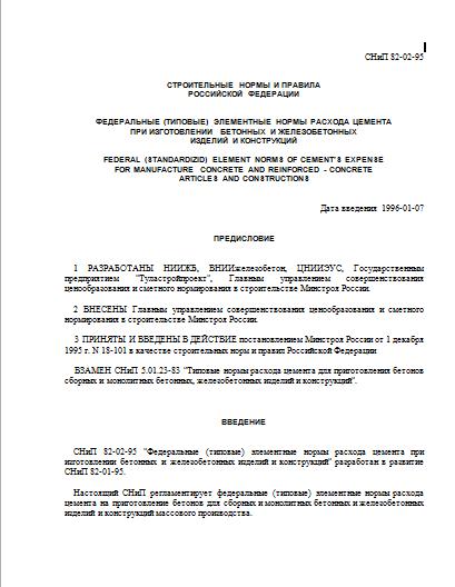 Организационнометодические нормативные документы