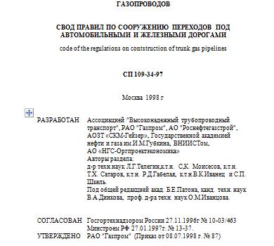 СП 109-34-97