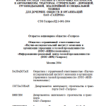 СТО Газпром РД 3-091-2004