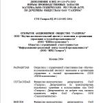 СТО Газпром РД 39-1.10-092-2004