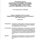 СТО Газпром РД 39-1.12-090-2004