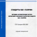 СТО Газпром 030-2007