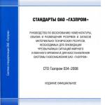СТО Газпром 034-2008