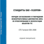 СТО Газпром 038-2008