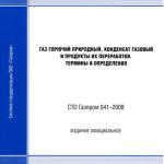 СТО Газпром 041-2008