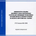 СТО Газпром 062-2009