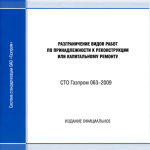 СТО Газпром 063-2009