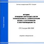 СТО Газпром 069-2009
