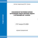 СТО Газпром 072-2009
