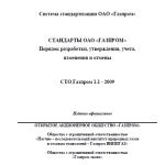 СТО Газпром 1.1 - 2009
