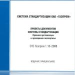 СТО Газпром 1.10-2008 (2)