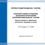 СТО Газпром 1.11-2008