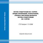 СТО Газпром 1.13-2008 г