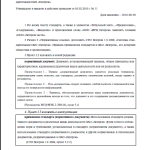 СТО Газпром 1.13-2008