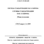 СТО Газпром 1.4–2009