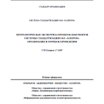 СТО Газпром 1.7-2007