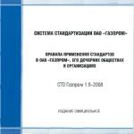 СТО Газпром 1.9-2008