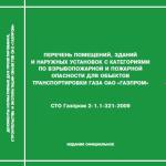 СТО Газпром 2-1.1-321-2009