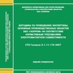 СТО Газпром 2-1.11-172-2007