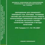 СТО Газпром 2-1.13-176-2007