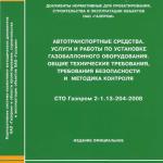 СТО Газпром 2-1.13-204-2008