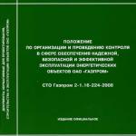 СТО Газпром 2-1.16-224-2008