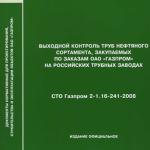 СТО Газпром 2-1.16-241-2008