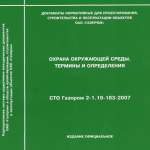 СТО Газпром 2-1.19-183-2007