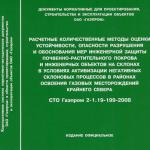 СТО Газпром 2-1.19-199-2008