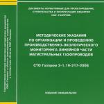 СТО Газпром 2-1.19-217-2008